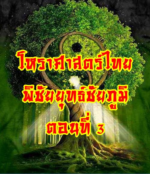 โหราศาสตร์ไทย พิชัยยุทธ์ชัยภูมิ…ตอนที่ 3