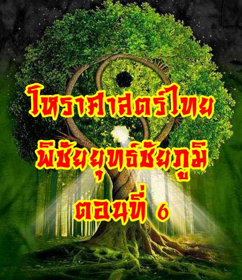 โหราศาสตร์ไทย พิชัยยุทธ์ชัยภูมิ…ตอนที่ 6